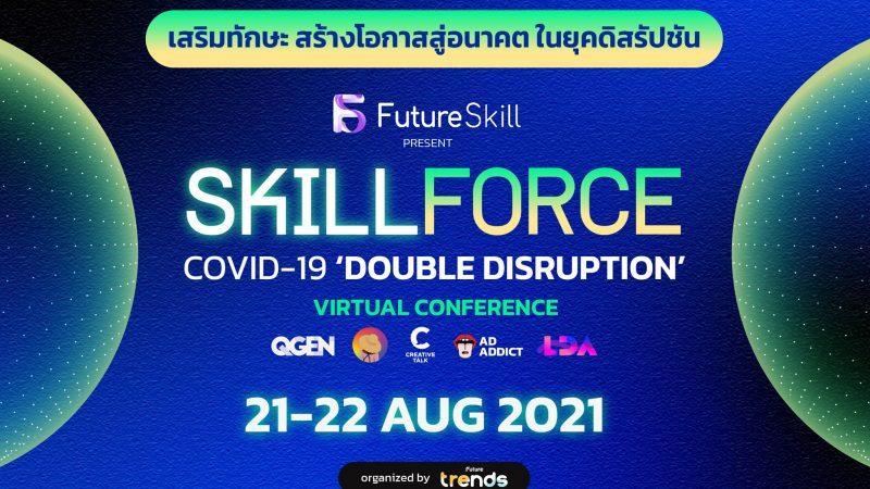 futureskill
