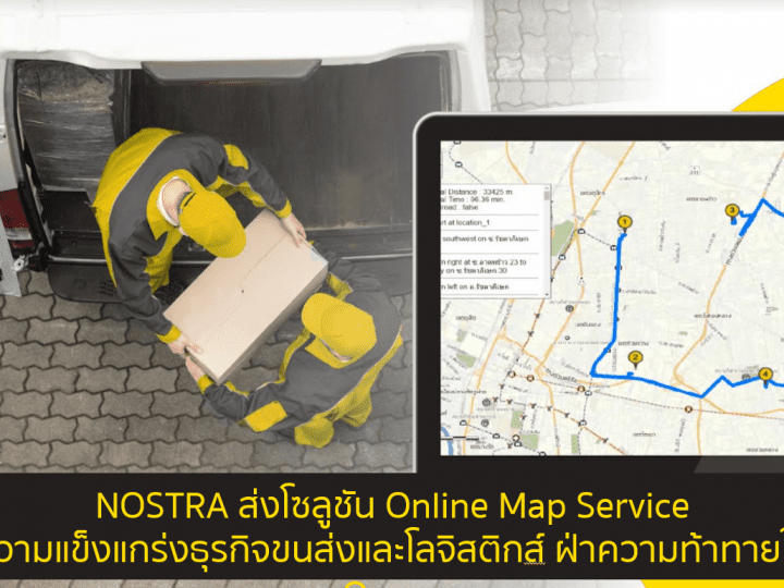 NOSTRA ส่งโซลูชัน Online Map Service เสริมความแข็งแกร่งธุรกิจขนส่ง