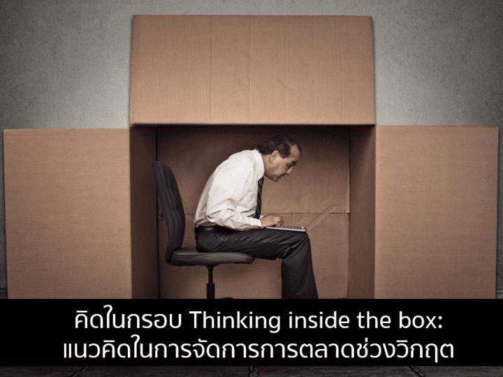 คิดในกรอบ Thinking inside the box: แนวคิดในการจัดการการตลาดช่วงวิกฤต