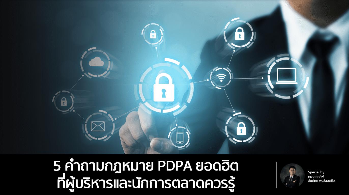 5 คำถามกฎหมาย PDPA ยอดฮิต ที่ผู้บริหารและนักการตลาดควรรู้