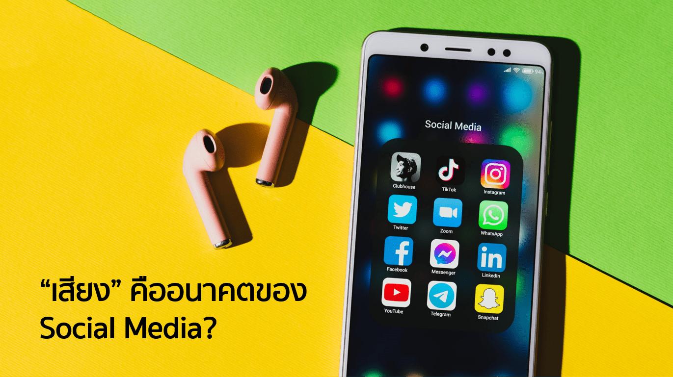 """""""เสียง"""" คืออนาคตของ Social Media"""
