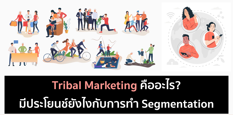 Tribal Marketing คืออะไร? มีประโยชน์ยังไง?