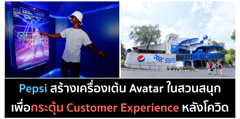 Pepsi ทำ Experiential Marketing ในสวนสนุก