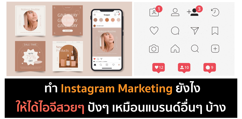 Instagram Marketing – ทำยังไงให้ดีเหมือนคนอื่นเค้า