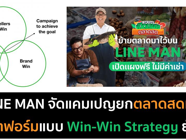 LINE MAN ยกตลาดสดเข้าแพลตฟอร์มแบบ Win-Win Strategy