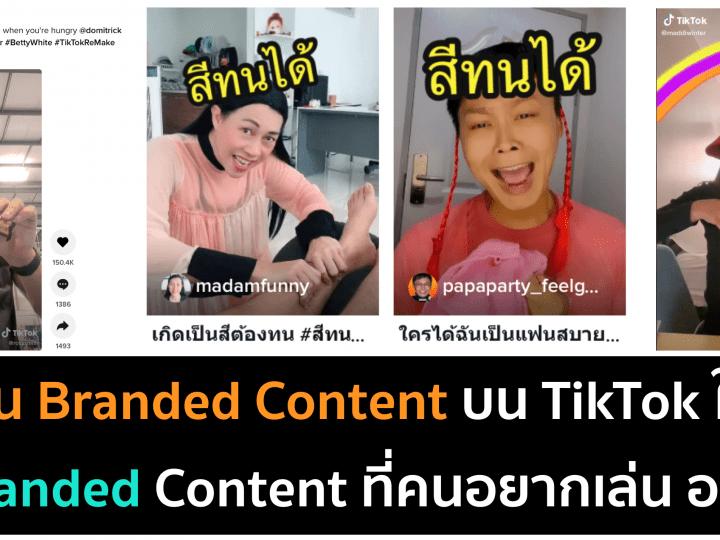เปลี่ยน Branded Content บนติ๊กต่อกให้ดูไม่แบรนด์จ๋า