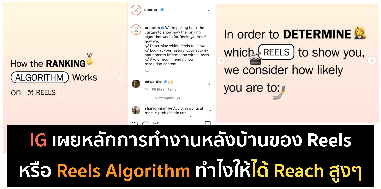 Instagram Reels Algorithm – ทำงานยังไง?