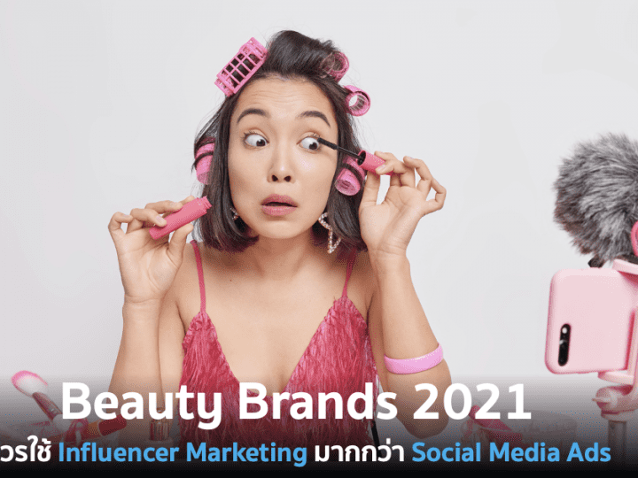 Beauty Brands 2021 ควรใช้ Influencer Marketing มากกว่า Social Media Ads