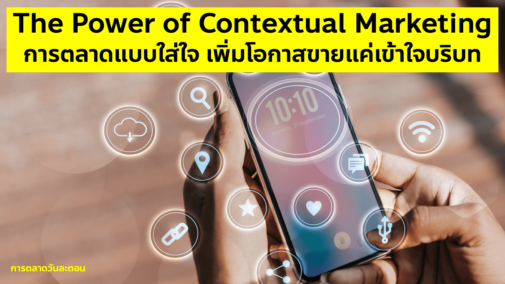 Contextual Marketing การตลาดแบบใส่ใจ ปรับตัวตามบริบทแบบ Real-time