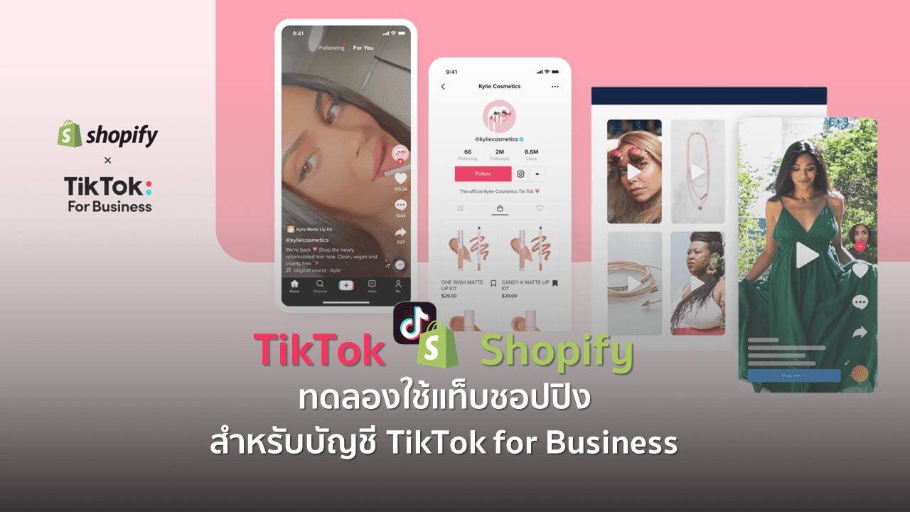 TikTok x Shopify ทดลองใช้ แท็บชอปปิง สำหรับบัญชี TikTok for Business