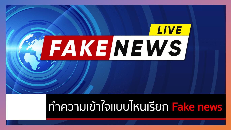 ทำความเข้าใจแบบไหนเรียก Fake news