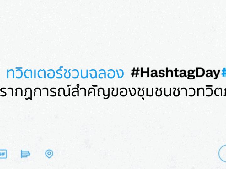 hashtag day