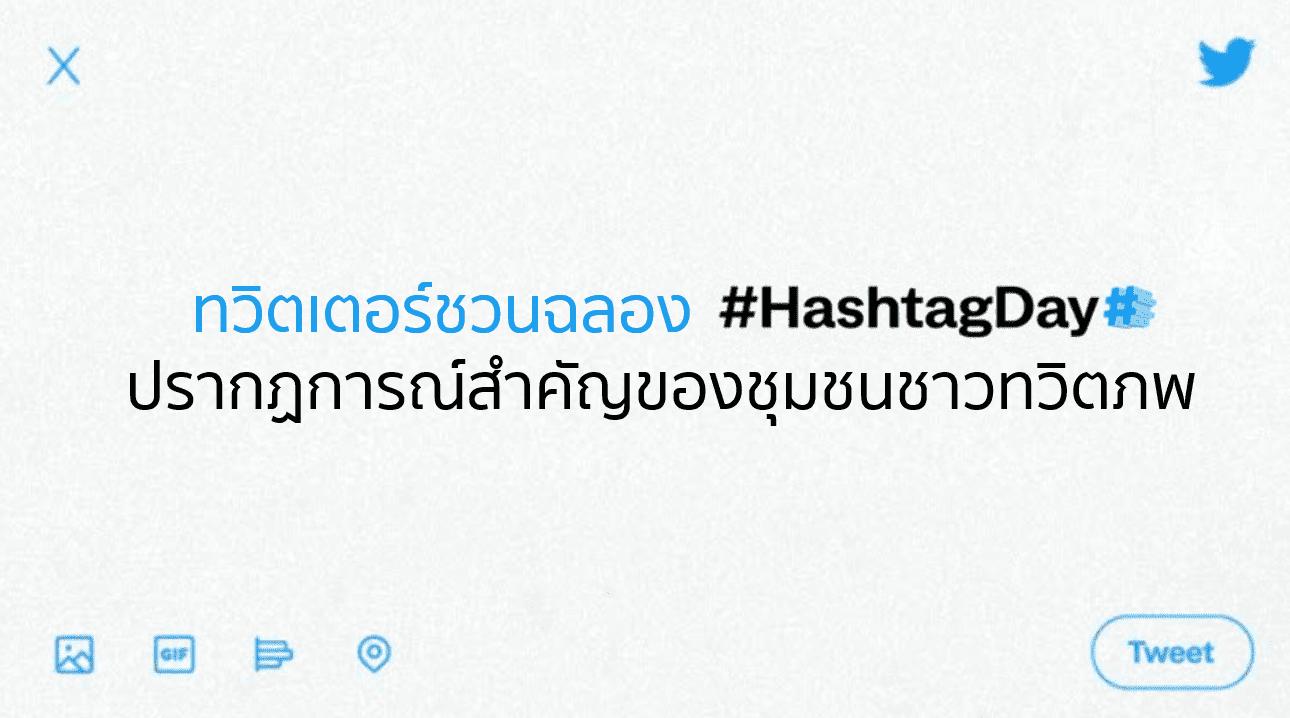 ทวิตเตอร์ชวนฉลอง #วันแห่งแฮชแท็ก ปรากฏการณ์สำคัญของชุมชนชาวทวิตภพ