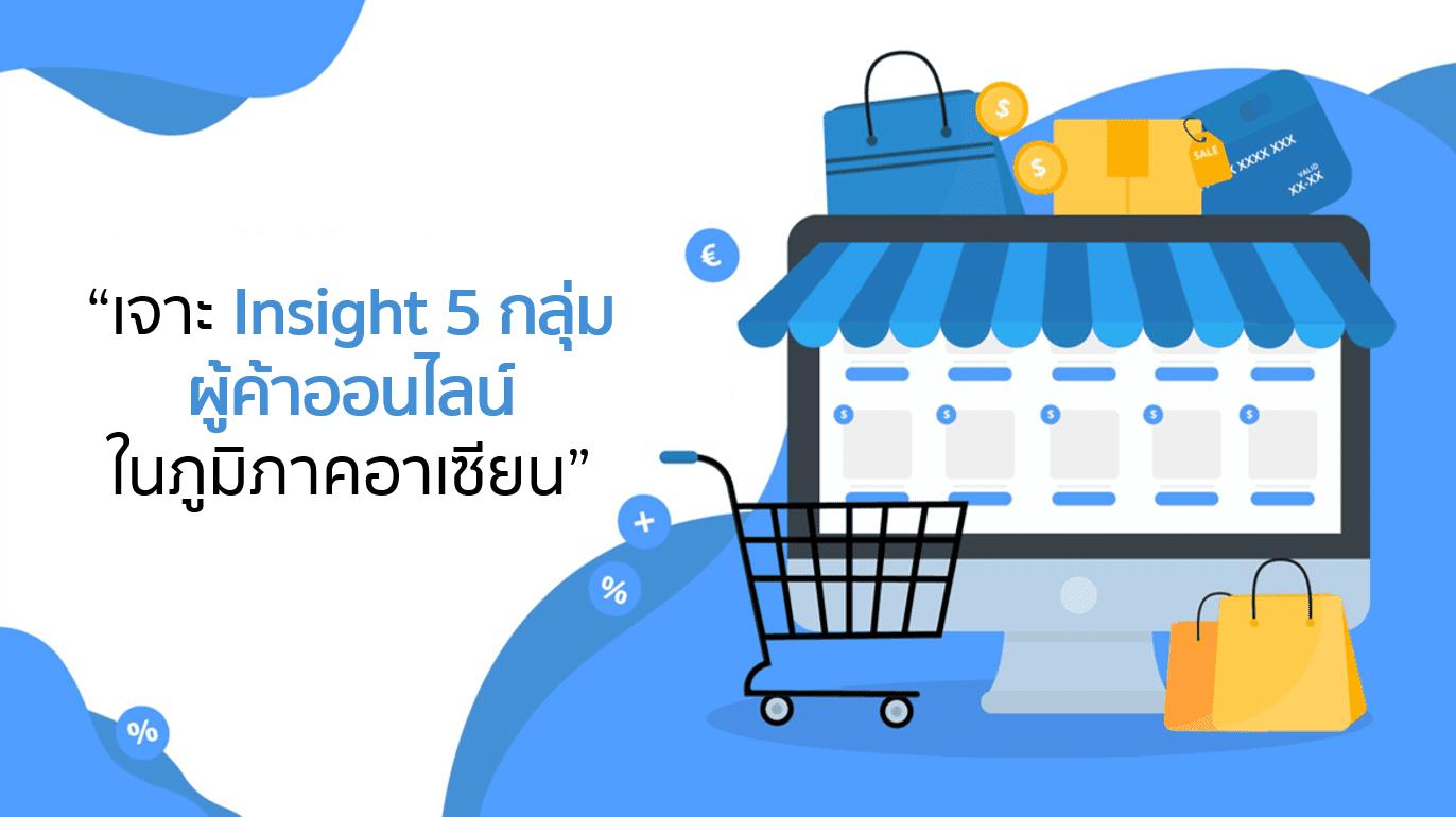 เผยผลการสำรวจ Insight ผู้ค้าออนไลน์ 5 กลุ่ม ในภูมิภาคอาเซียน