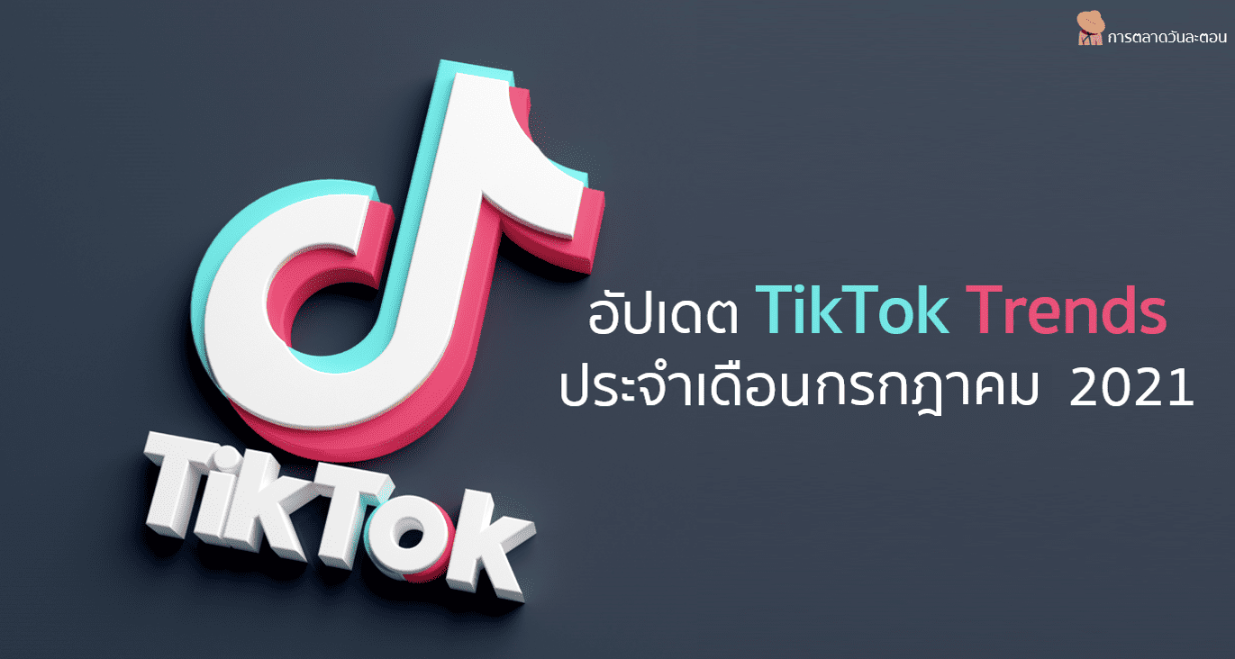 อัปเดต TikTok Trends ประจำเดือนกรกฎาคม 2021