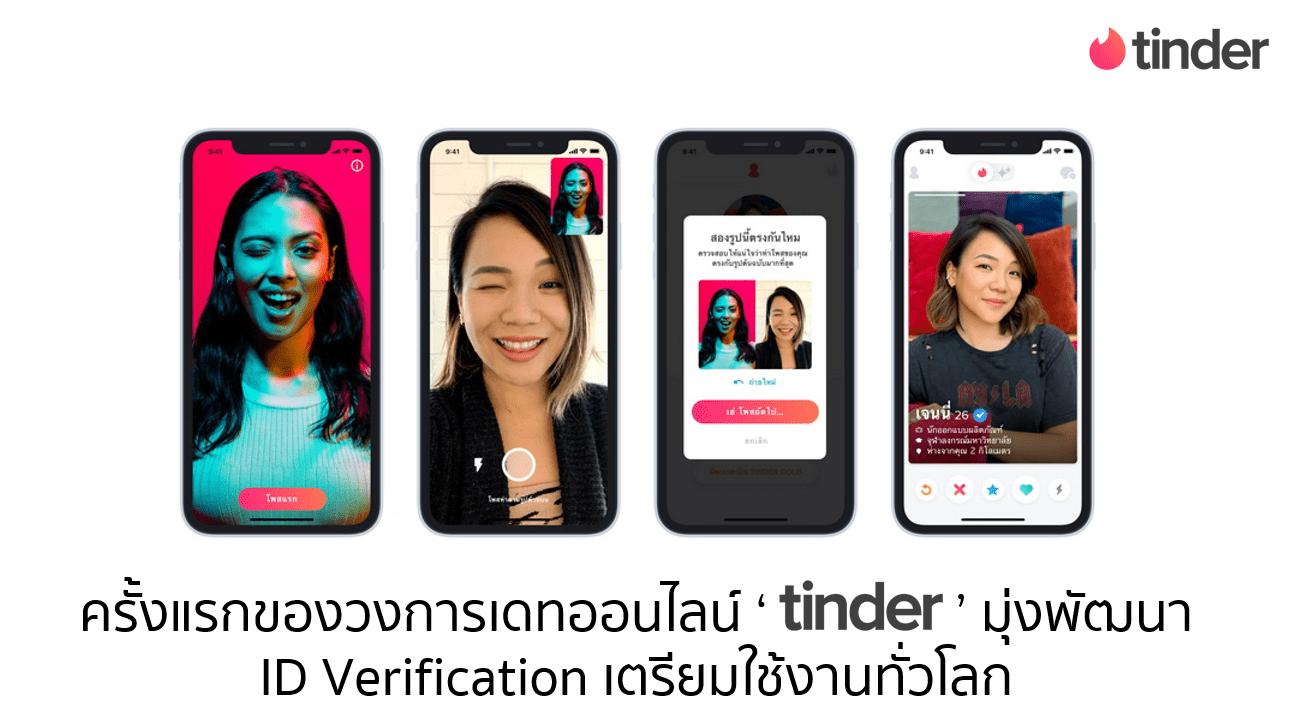 ครั้งแรกของการเดทออนไลน์ 'ทินเดอร์' พัฒนา ID Verification เตรียมใช้ทั่วโลก