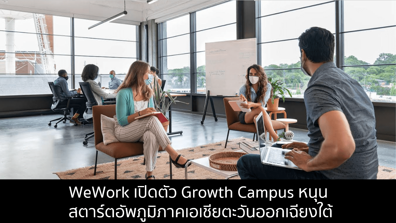WeWork เปิดตัว Growth Campus หนุนสตาร์ตอัพภูมิภาคเอเชียตะวันออกเฉียงใต้