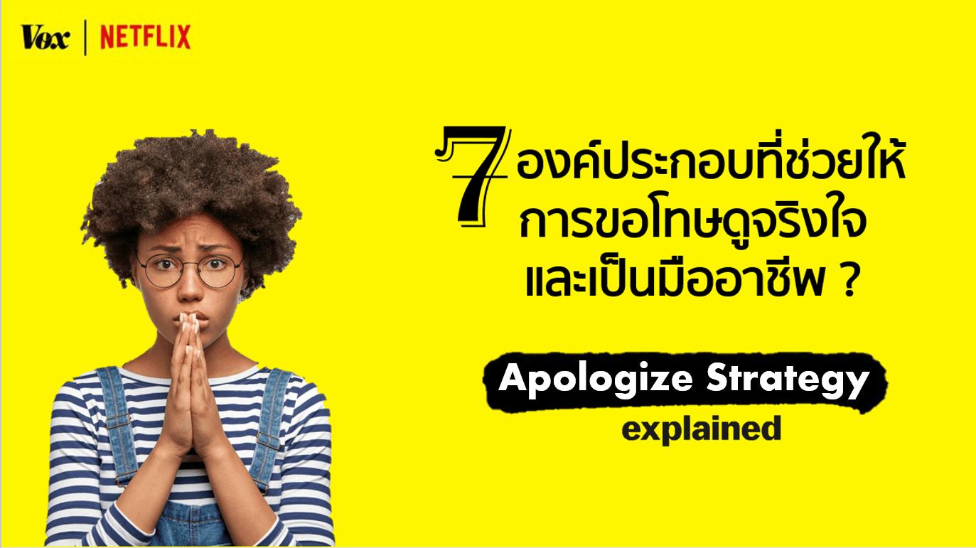 7 องค์ประกอบที่ช่วยให้การขอโทษดูจริงใจ    และเป็นมืออาชีพ