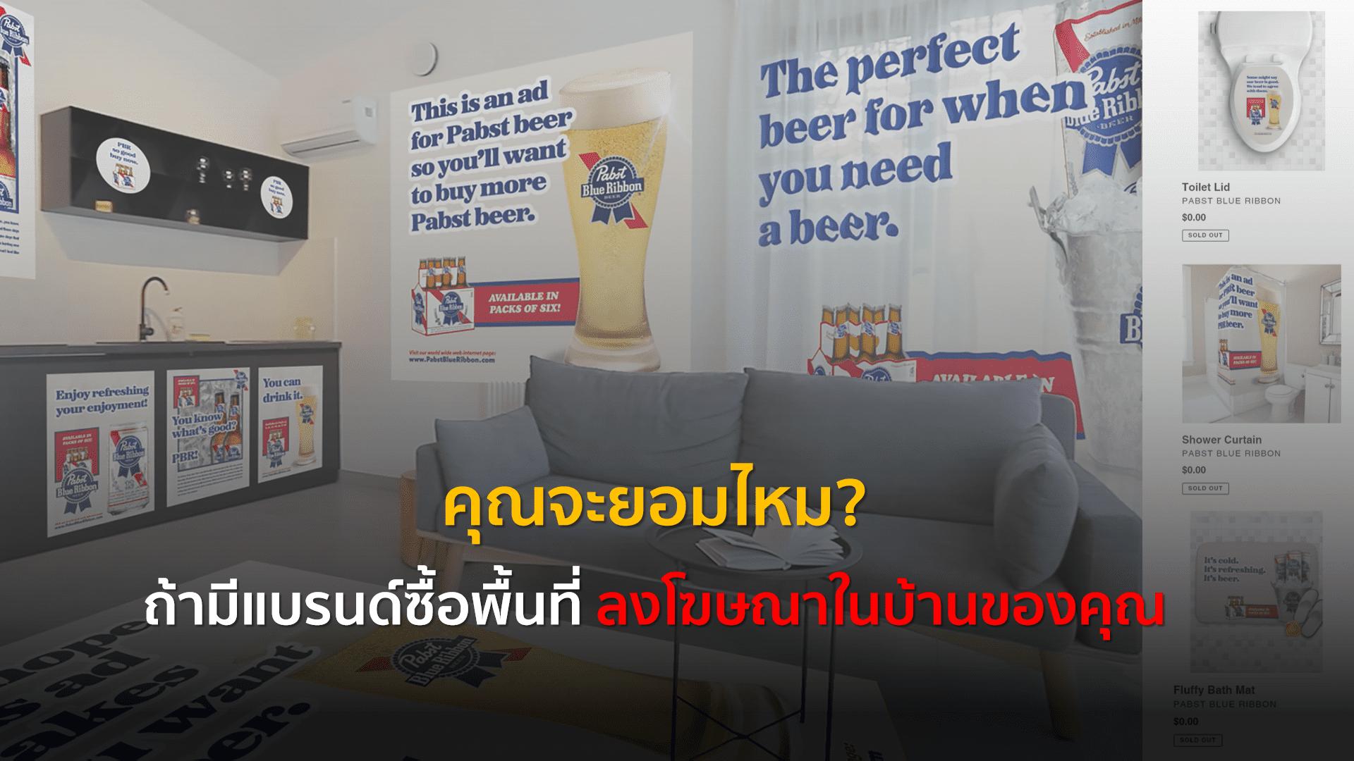 คุณจะยอมไหม? ถ้ามีแบรนด์ซื้อ พื้นที่ลงโฆษณาในบ้าน ของคุณ