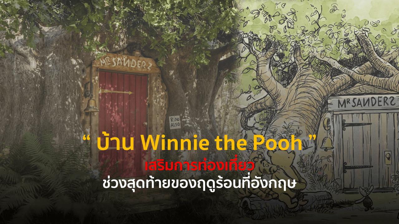 บ้าน Winnie the Pooh เสริมการท่องเที่ยวช่วงสุดท้ายของฤดูร้อนที่อังกฤษ
