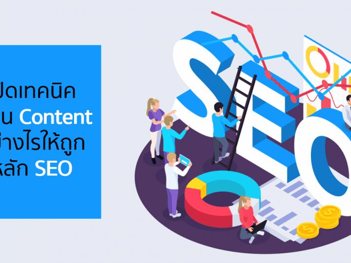 เทคนิคเขียน Content ให้ถูกหลัก SEO