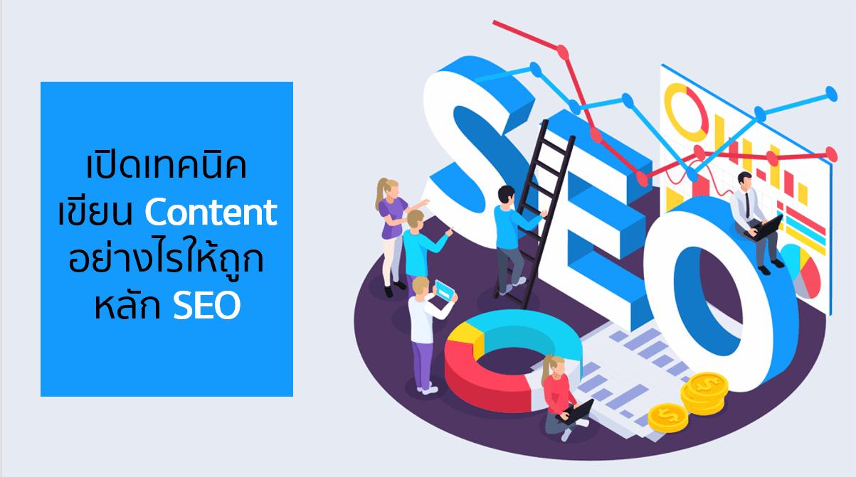 เปิดเทคนิคเขียน Content อย่างไรให้ถูกหลัก SEO