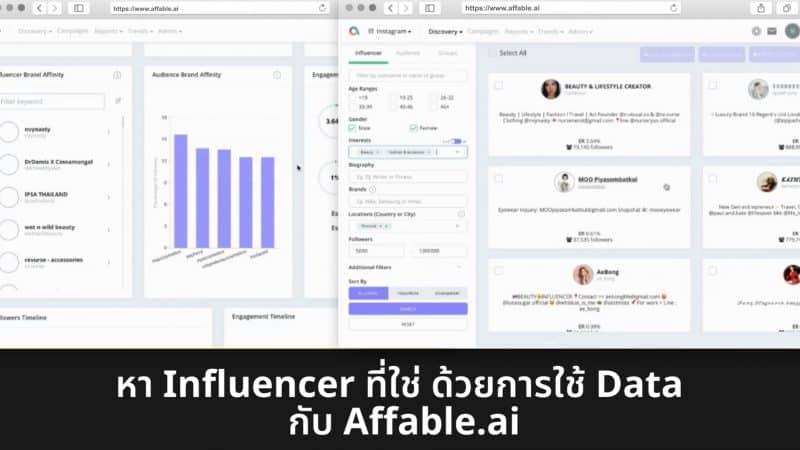 หา Influencer ที่ใช่ ด้วยการใช้ Data กับ Affable.ai