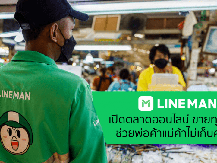 LINE MAN เปิดตลาดออนไลน์ ขายทุกอย่าง ช่วยพ่อค้าแม่ค้าไม่เก็บค่า GP