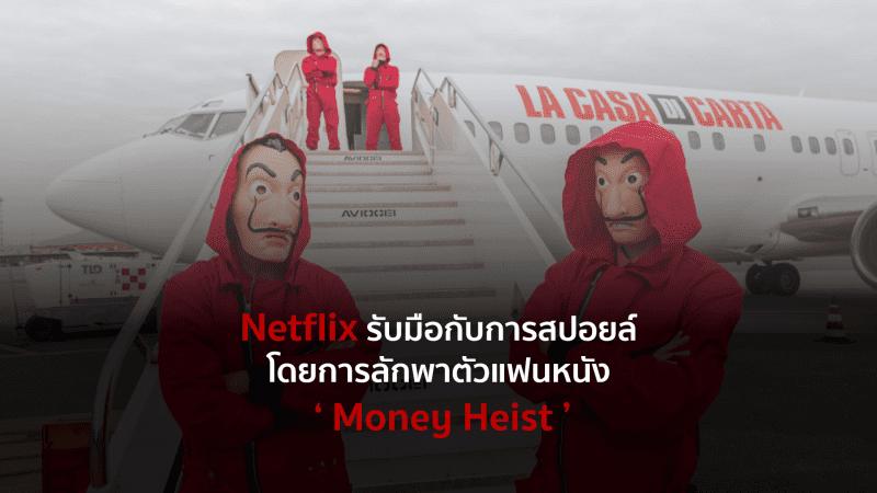 Netflix รับมือกับการ สปอยล์ โดยการลักพาตัวแฟนหนัง ' Money Heist '