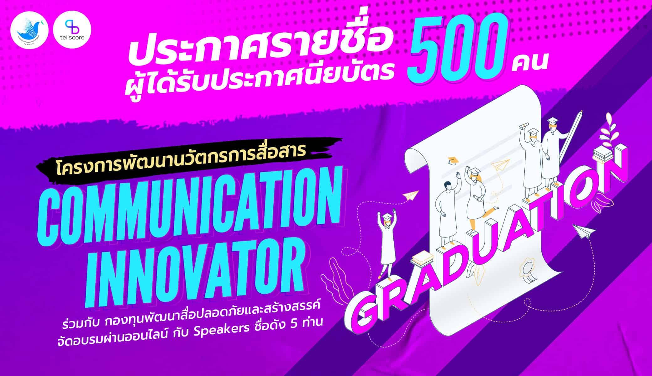"""กองทุนพัฒนาสื่อปลอดภัย และสร้างสรรค์ จับมือ Tellscore ผุดโปรเจกต์ พัฒนานวัตกรการสื่อสาร """"Communication Innovator"""" พัฒนานักสื่อสารยุคใหม่ สร้างภูมิคุ้มกันเท่าทันสื่อดิจิทัล"""