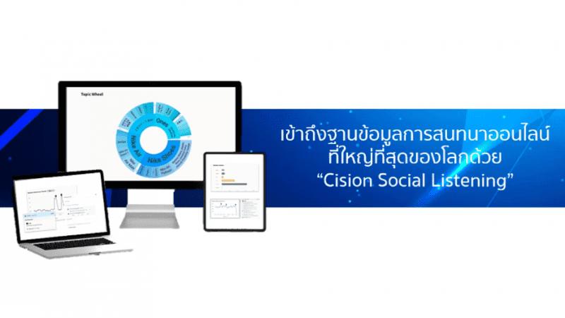 เข้าถึงฐานข้อมูลการสนทนาออนไลน์ที่ใหญ่ที่สุดของโลกด้วย Cision Social Listening