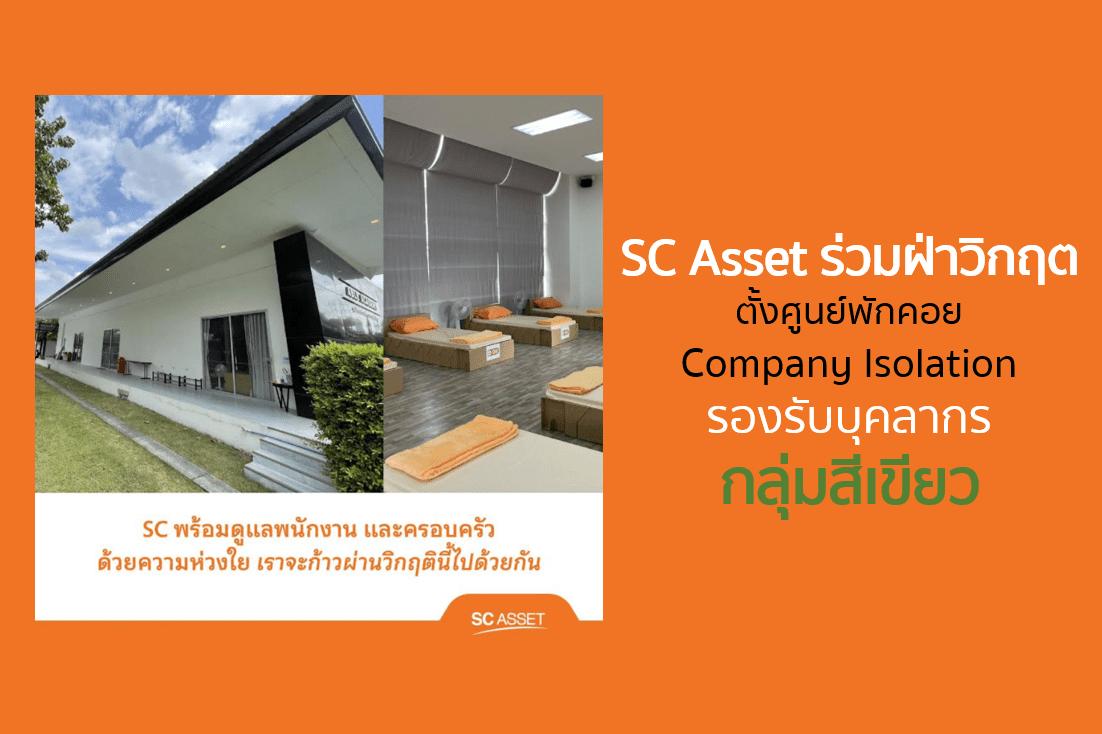 SC Asset ร่วมฝ่าวิกฤต ตั้งศูนย์พักคอย Company Isolation รองรับบุคลากรกลุ่มสีเขียว