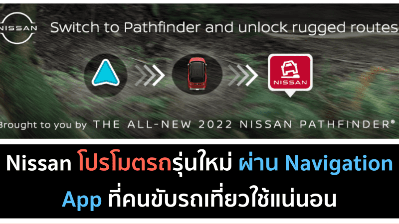 Nissan โปรโมตรถรุ่นใหม่ผ่าน Navigation app Waze