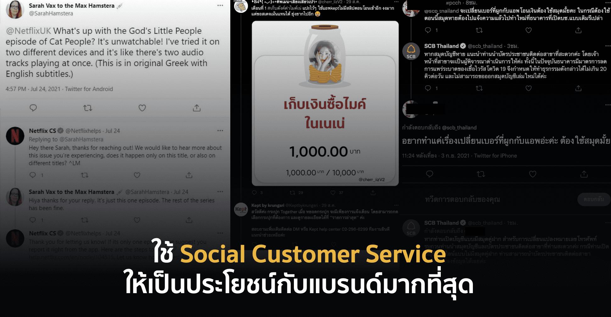 แบรนด์ของคุณใช้ Social Customer Service ให้เป็นประโยชน์แล้วหรือยัง?