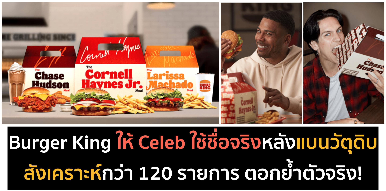 Burger King – แคมเปญ Keep It Real หลังแบนวัตถุดิบสังเคราะห์ 120 อย่าง