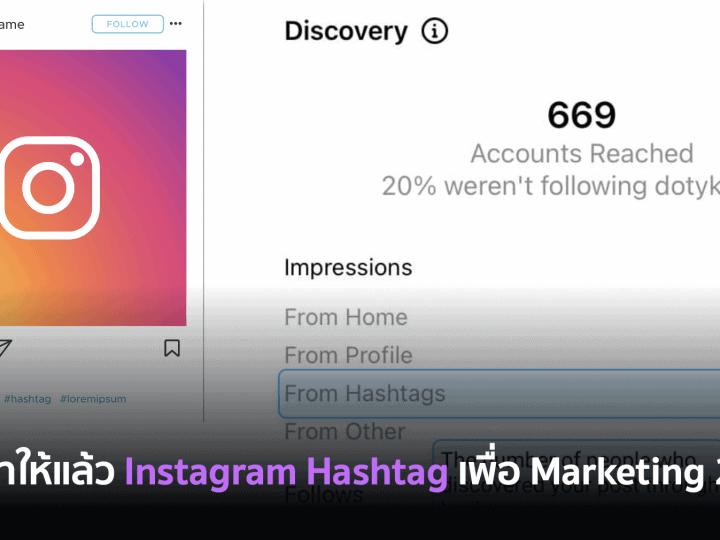 รวมมาให้แล้ว Instagram Hashtag เพื่อ Marketing 2021