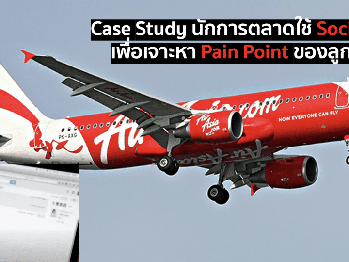 Case Study : นักการตลาดใช้ Social Data เพื่อเจาะหา Pain Point ของลูกค้าได้