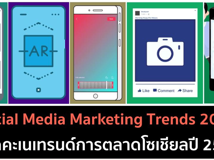 Social Media Trends 2565