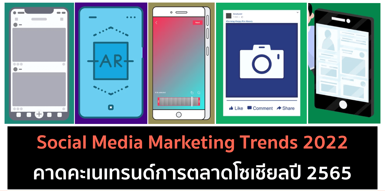 Social Media Trends 2022 – คาดคะเนเทรนด์โซเชียล
