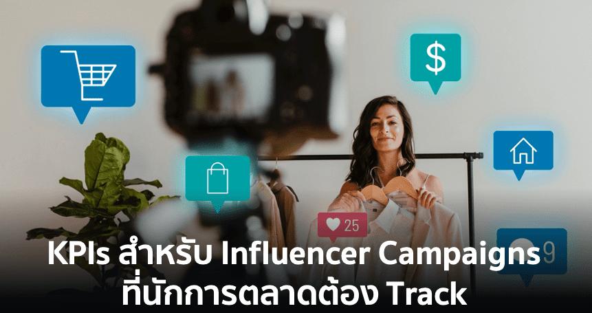 เช็กลิสต์ KPIs สำหรับ Influencer Campaigns ที่นักการตลาดต้อง Track