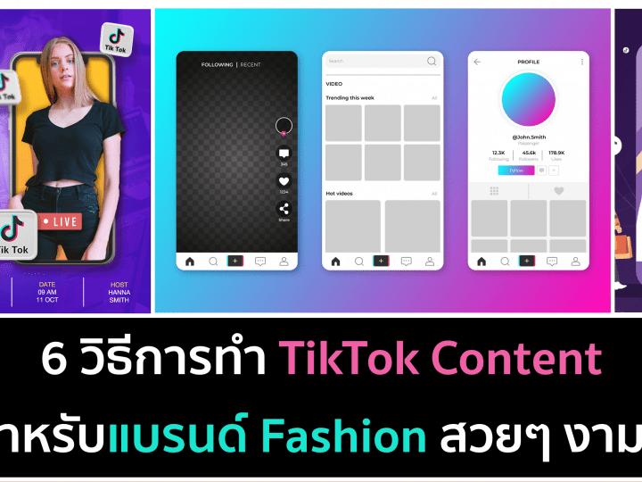 TikTok Content สำหรับแบรนด์แฟชั่น