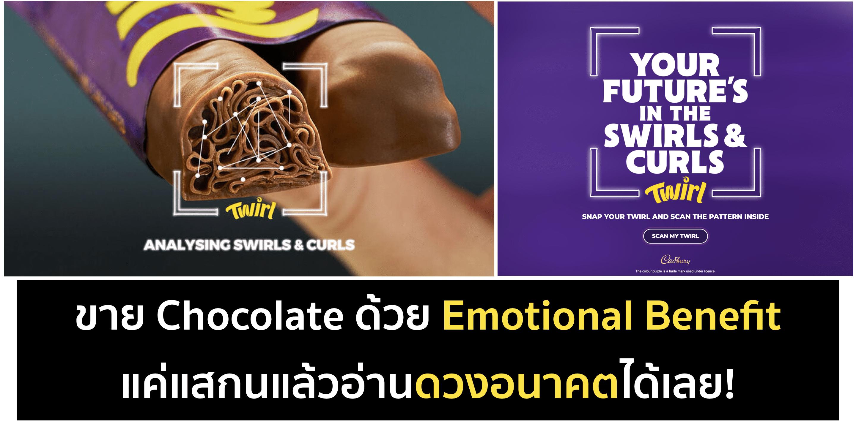 ทำนายอนาคตจากลาย Chocolate ที่ได้ของ Cadbury Twirl