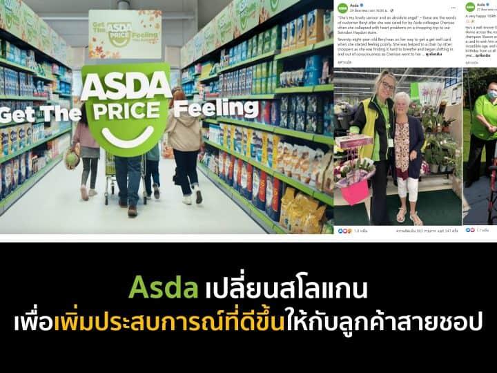 Asda เปลี่ยนสโลแกน เพื่อเพิ่มประสบการณ์ที่ดีขึ้นให้กับลูกค้าสายชอป