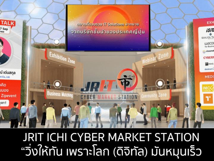 jrit ichi สัมมนาออนไลน์