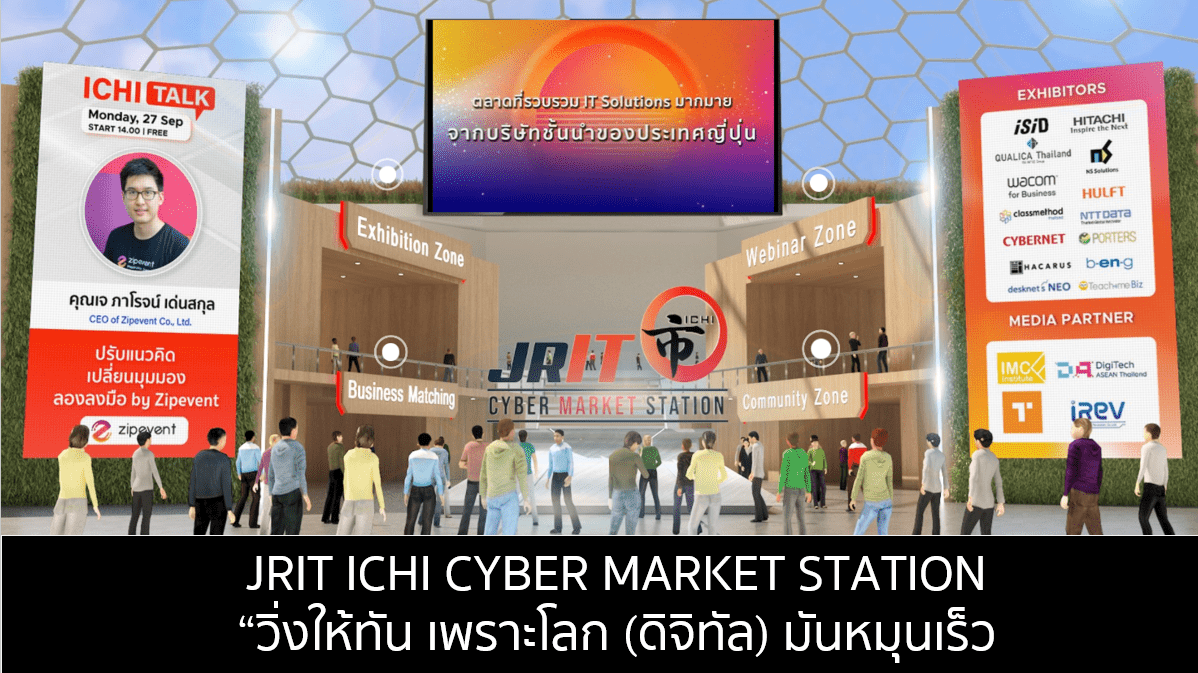 """JRIT ICHI CYBER MARKET STATION""  วิ่งให้ทัน เพราะโลก (ดิจิทัล) มันหมุนเร็ว"