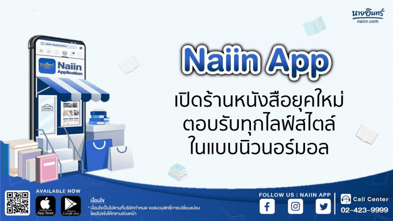Naiin App เปิดร้านหนังสือยุคใหม่ ตอบรับทุกไลฟ์สไตล์ ในแบบนิวนอร์มอล