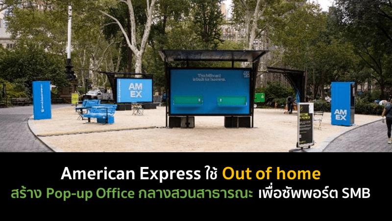 American Express ใช้ Out of home สร้าง Pop-up Office เพื่อซัพพอร์ต SMB
