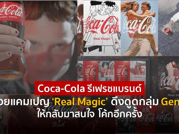 Coca-Cola รีเฟรชแบรนด์พร้อมปล่อยแคมเปญ 'Real Magic'หวังดึงดูดกลุ่ม Gen Z