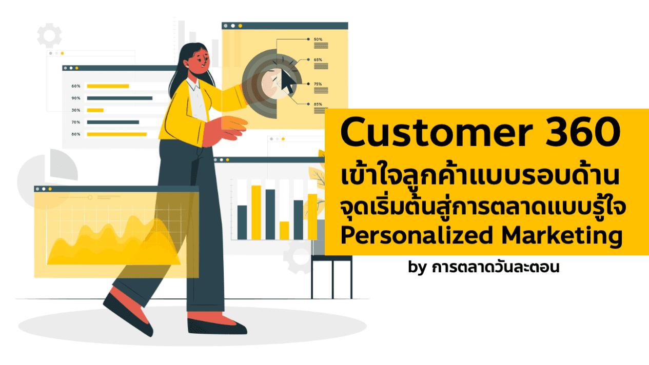 Customer 360 คืออะไร ต่างจาก Single Customer View อย่างไร?