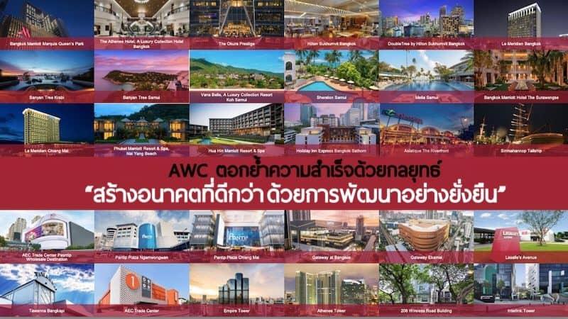"""AWC ตอกย้ำความสำเร็จด้วยกลยุทธ์ """"สร้างอนาคตที่ดีกว่าด้วยการพัฒนาอย่างยั่งยืน"""""""